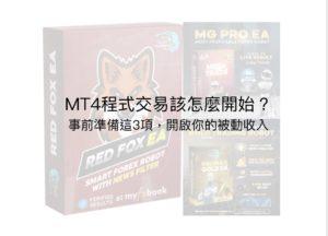MT4程式交易