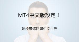 mt4中文版設定