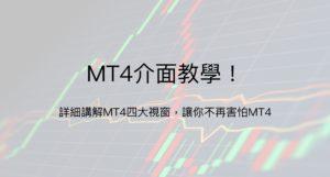 MT4介面教學