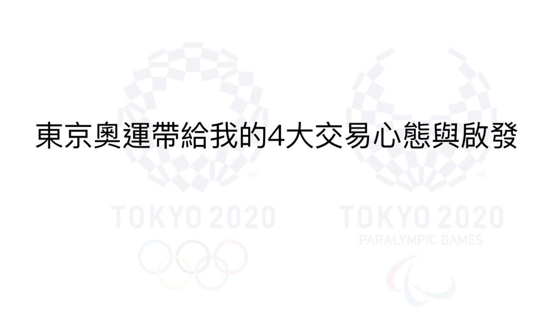 東京奧運帶給我的4大交易心態與啟發