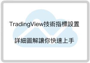 TradingView技術指標設置