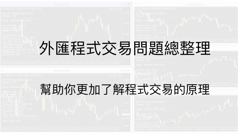 外匯程式交易問題總整理